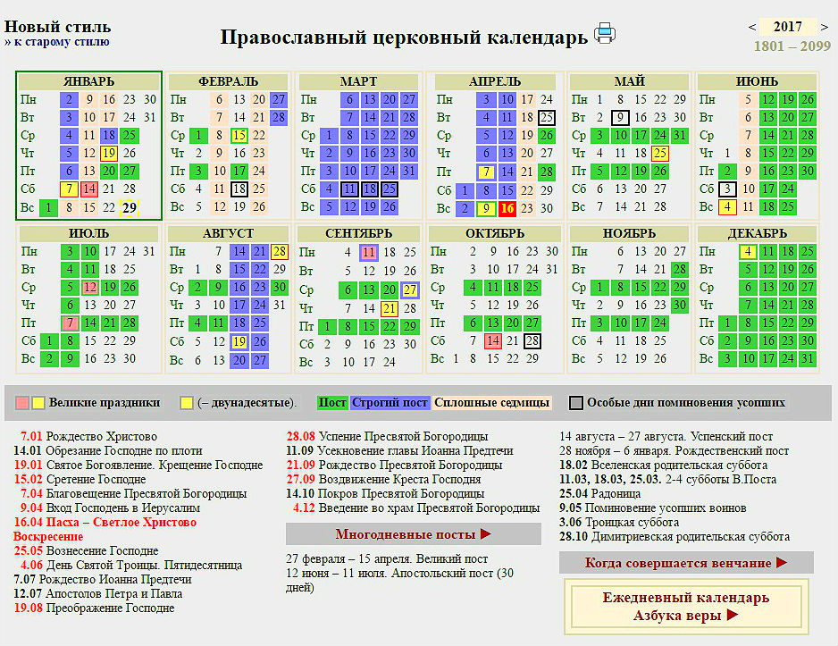Православный календарь на май 2017 года на сегодня