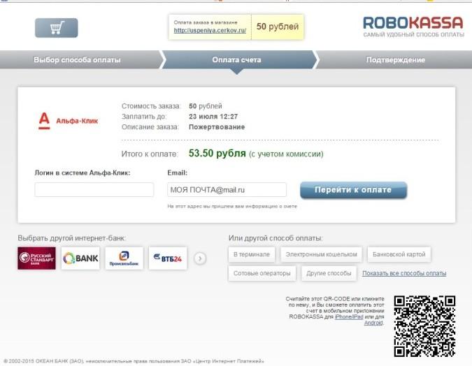 Оплата через Робокассу. Альфа- Клик