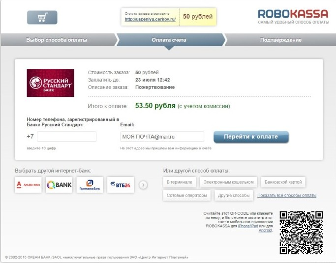 Оплата через Робокассу.  Банк Русский Стандарт