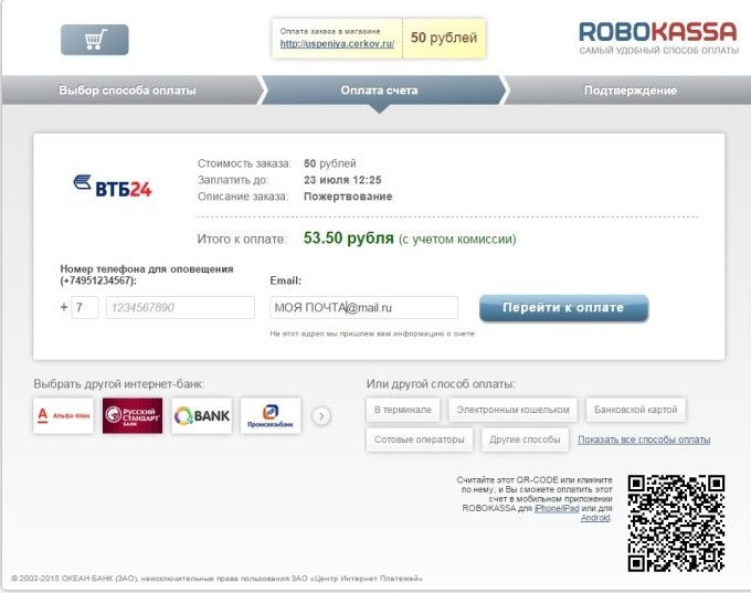 Оплата через Робокассу. ВТБ24