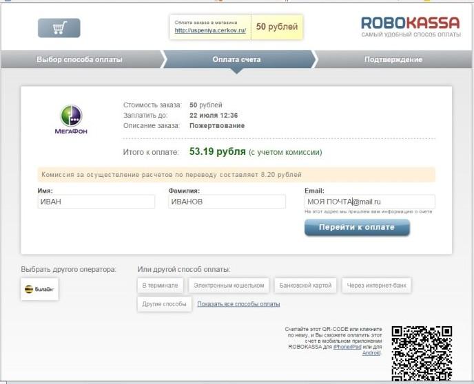 Оплата через Робокассу. Оператор-Мегафон