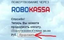Робокасса - Сайт 2