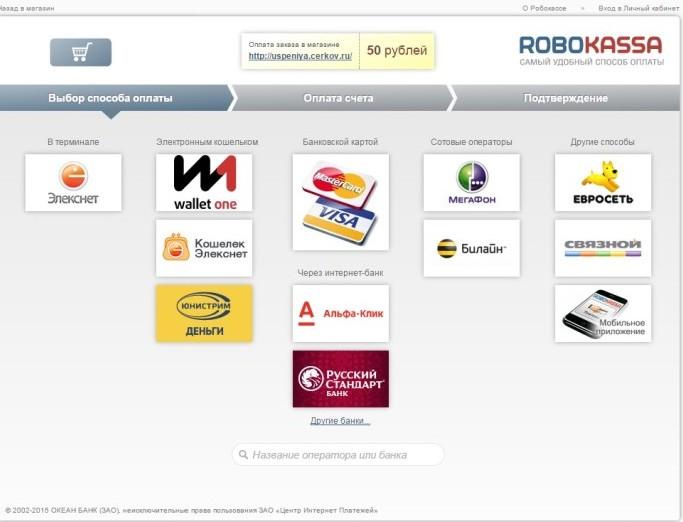 Оплата через Робокассу. Интерфейс