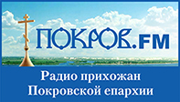 Православное радио. Покров ФМ.