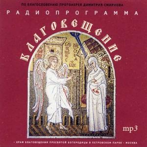 Православное радио. Радио благовещенье