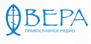 Православное радио. Радио вера