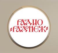 Православное радио. Радио радонеж