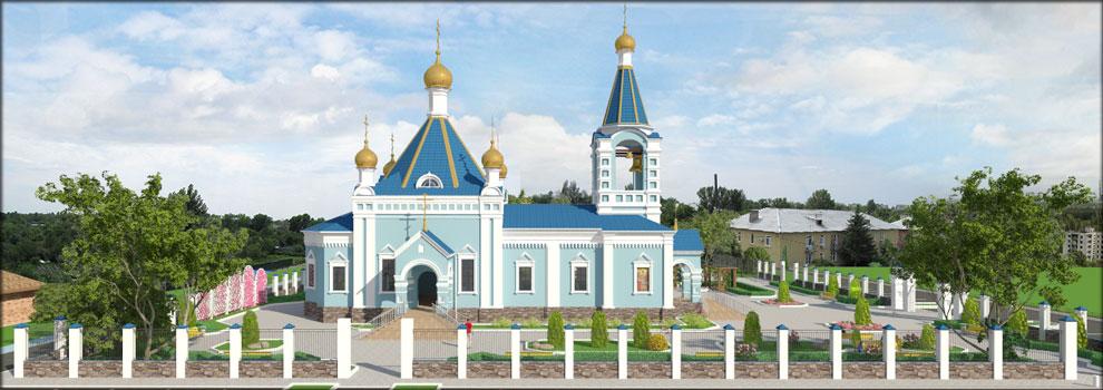 Главная. Новый Успенский храм.