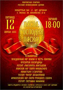Праздничный пасхальный концерт в Г.Энгельсе (Покровске)