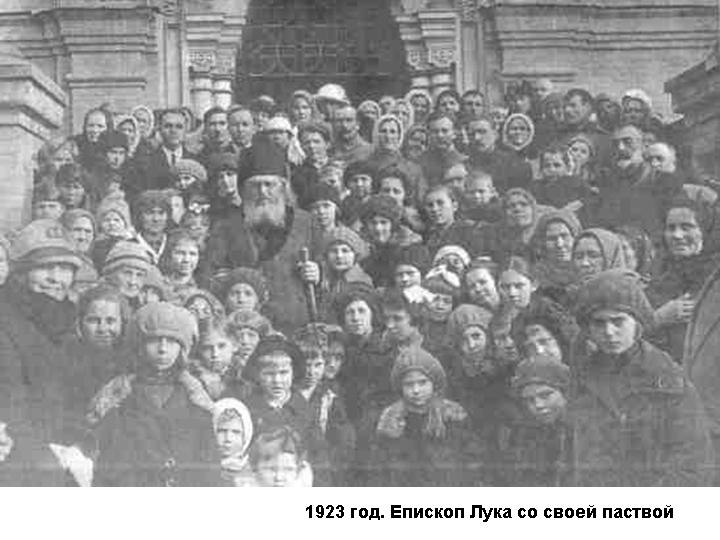 Святитель Лука, архиепископ Симферопольский и Крымский. 1923 год. Епископ Лука со своей паствой.