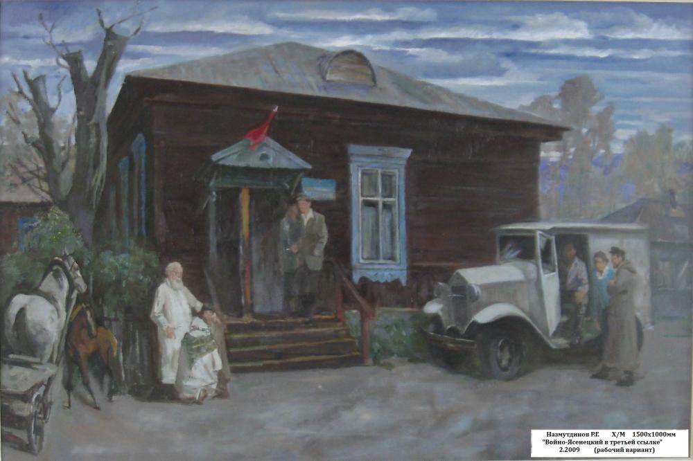 Святитель Лука, архиепископ Симферопольский и Крымский. Войно-Ясенецкий в ссылке