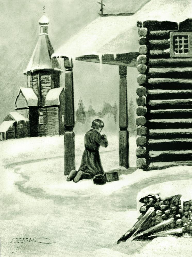 Святой праведный Иоанн Кронштадтский. Молитва отрока Иоанна.