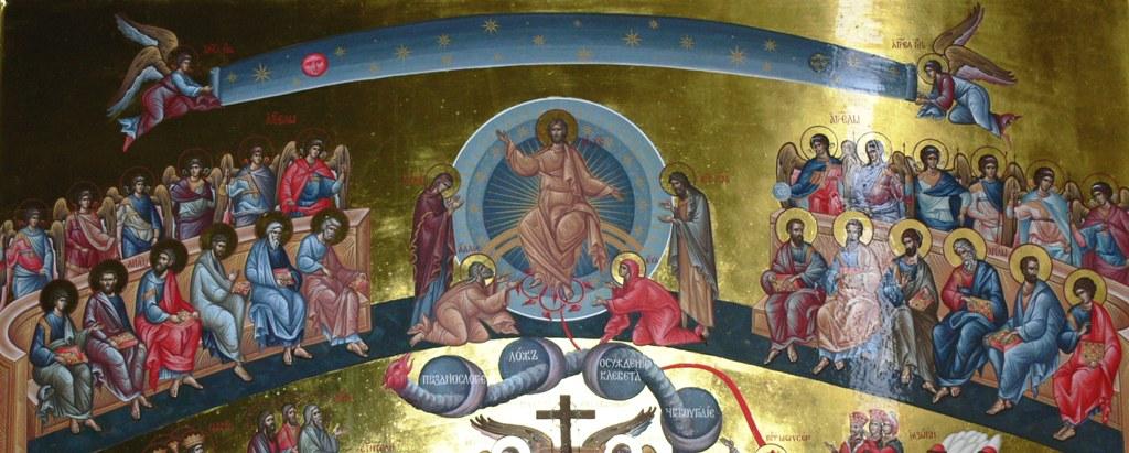 Собор святых славных и всехвальных 12-ти Апостолов. Страшный суд.