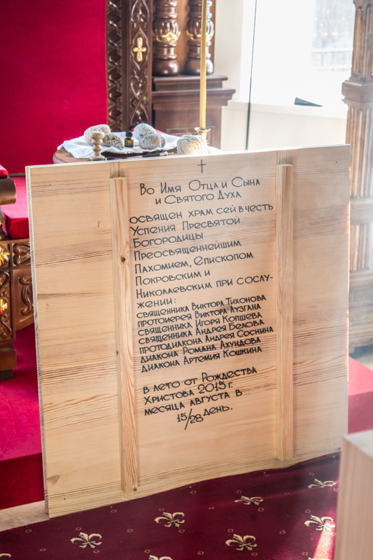 Великое освящение храма в честь Успения Пресвятой Богородицы г. Покровска (Энгельса)