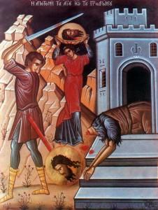 Обретение главы Иоанна Предтечи
