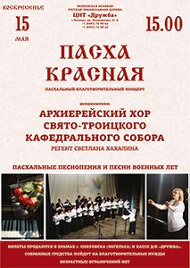 В Покровске состоится концерт духовной музыки «Пасха красная»