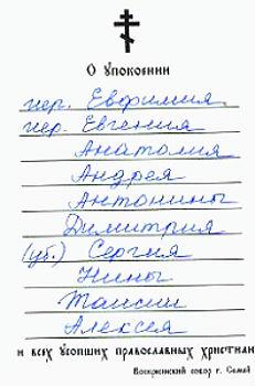 ОБЩИЕ ПРАВИЛА ЗАПОЛНЕНИЯ ЗАПИСОК здесь можно узнать какие вписывать имена, как, почему перед некоторыми именами пишут (пут., бол., отр., млад.) и т.д.