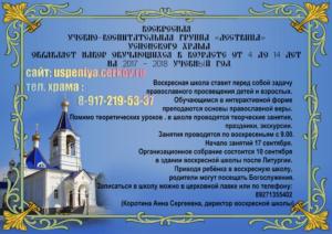 """ВУВГ """"Лествица"""" объявляет набор обучающихся на 2017-2018 учебный год"""
