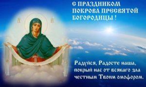 Программа мероприятий, посвященных празднованию Покрова Пресвятой Богородицы в г. Покровске (Энгельсе)